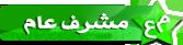 اشغال خامات ((متنوع ومتجدد))